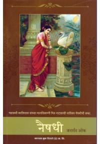 Naishadhi - नैषधी