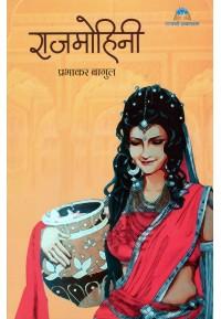 Rajmohini - राजमोहिनी