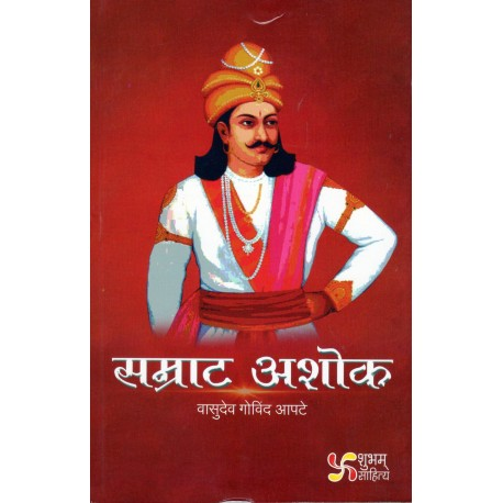 Samrath Ashok - सम्राट अशोक