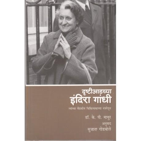 Drushtiaadchya Indira Gandhi - दृष्टीआडच्या इंदिरा गांधी