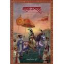 Marhata Patshah - म-हाटा पातशाह