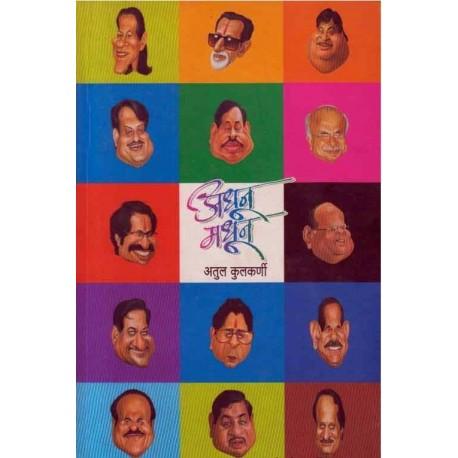 Adhun Madhun - अधून मधून