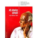 Mi Lokancha Sangati - मी लोकांचा सांगाती