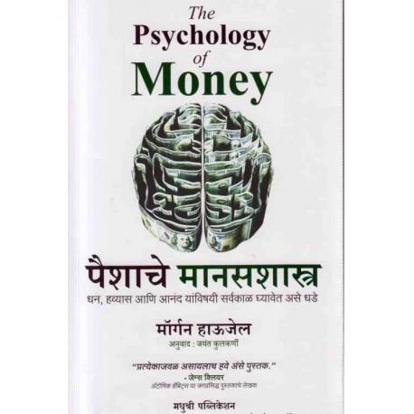 Paishache Manasashastra - पैशाचे मानसशास्त्र