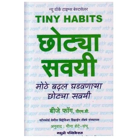 Chotya Savayi -छोट्या सवयी