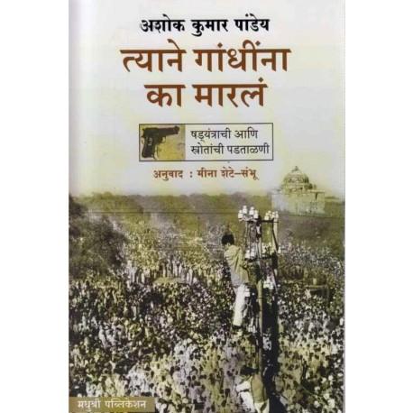 Tyane Gandhina Ka Maral - त्याने गांधींना का मारल