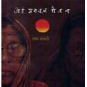 Aai Samajun Ghetana - आई समजून घेताना