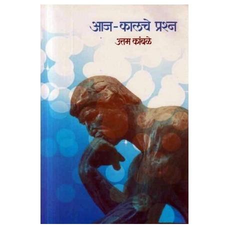 Aaj Kalache Prashna - आज कालचे प्रश्न