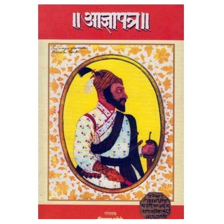 Adnyapatra - आज्ञापत्र