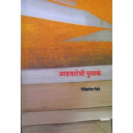 Advatechi Pustaka - आडवाटेची पुस्तकं