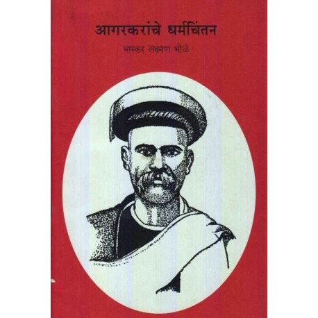 Agarkaranche Dharmachintan - आगरकरांचे धर्मचिंतन
