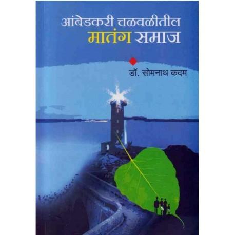 Ambedkari Chalvalitil Matang Samaj - आंबेडकरी चळवळीतील मातंग समाज
