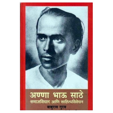 Anna Bhau Sathe Samajvichar Aani Sahityavivechan