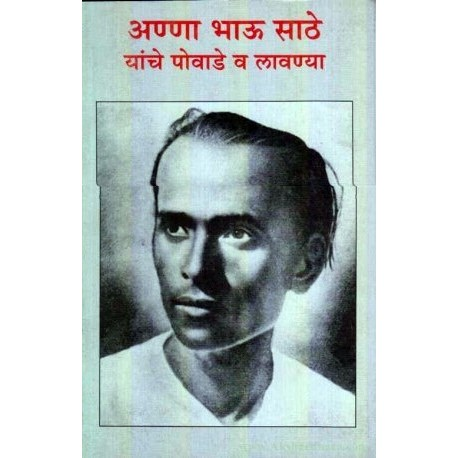 Anna Bhau Sathe Yanche Povade Va Lavnya