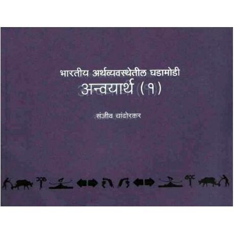 Anvayartha 1 - अन्वयार्थ 1