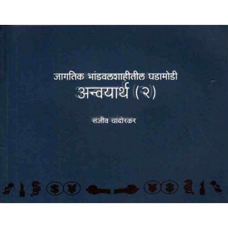 Anvayartha 2 - अन्वयार्थ 2