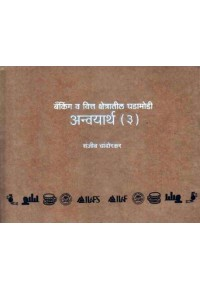 Anvayartha 3 - अन्वयार्थ 3