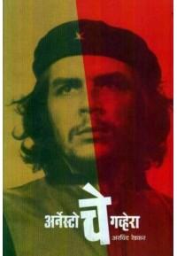 Arnesto Che Guevara - अर्नेस्टो चे गव्हेरा