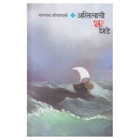 Astitvachi Shubhra Shide - अस्तित्वाची शुभ्र शिडे