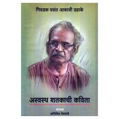 Asvastha Shatakachi Kavita - अस्वस्थ शतकाची कविता