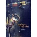 Atharashe Sattavan Aani Marathi Kadambari - अठराशे सत्तावन आणि मराठी कादंबरी