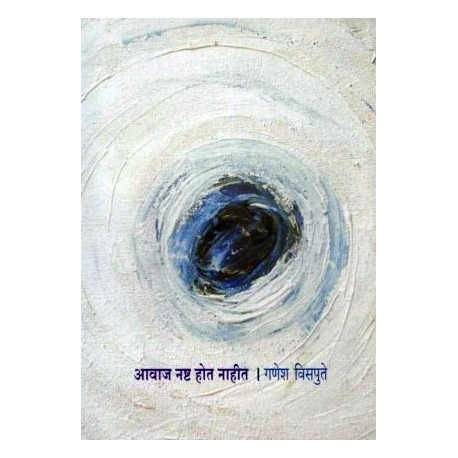 Avaj Nashta Hot Nahit - आवाज नष्ट होत नाहीत