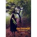 Bakhar Ranbhajyanchi- बखर रानभाज्यांची