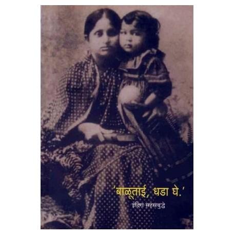 Balutai Dhada Ghe - बाळूताई धडा घे