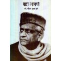Bara Bhashane - बारा भाषणे