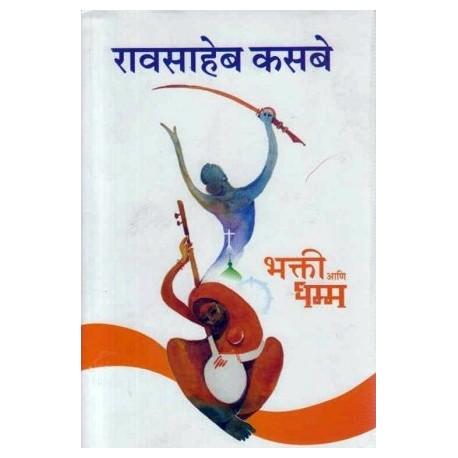 Bhakti Aani Dhamma - भक्ती आणि धम्म