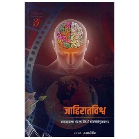 Jahiratvishwa - जाहिरातविश्व