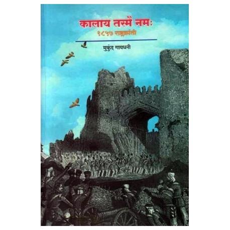 Kalay Tasmai Namha 1857 Rashtrakranti - कालाय तस्मै नम: १८५७ राष्ट्रक्रांती