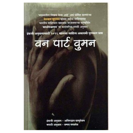 One Part Woman - वन पार्ट वुमन