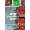 Bharatiya Dak Patrancha Itihas - भारतीय डाक पत्रांचा इतिहास