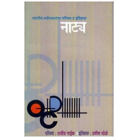 Bhartiy Prayogkalancha Parichay Va Itihas:Natya