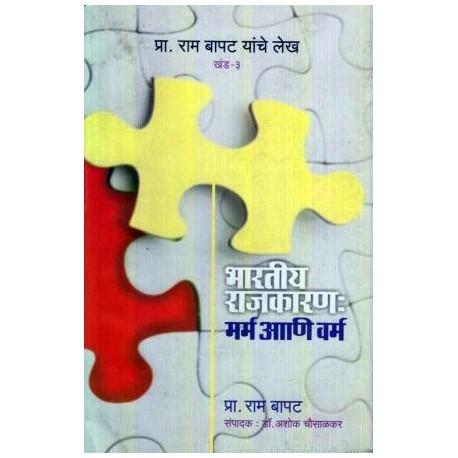 Bhartiya Rajkaran: Marma Ani Varma