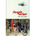 Tin Mulanche Char Diwas - तीन मुलांचे चार दिवस