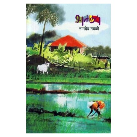 Bhatalay - भातालय