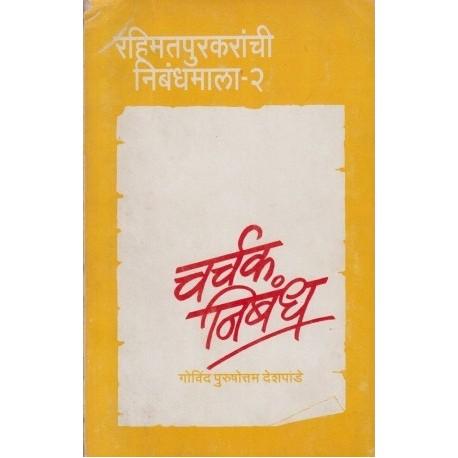 Charchak Nibandh - चर्चक निबंध