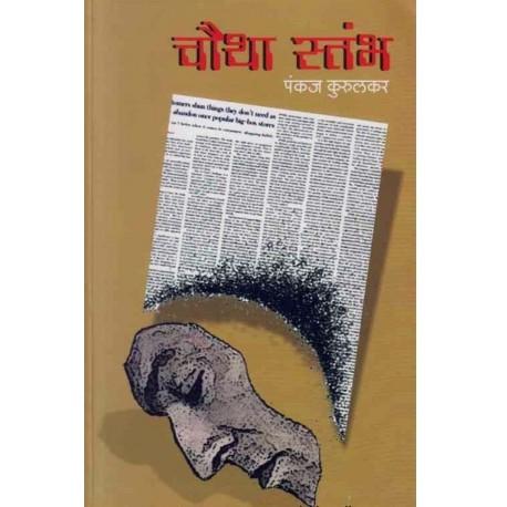 Chautha Stambh - चौथा स्तंभ