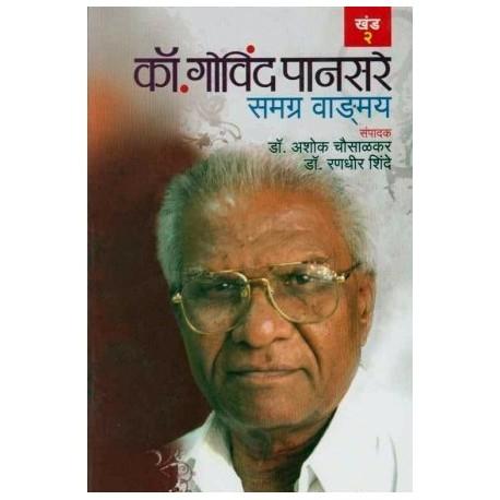 Co Govind Pansare Samagra Vangmay 2 - कॉ गोविंद पानसरे समग्र वाङमय खंड २