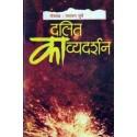 Dalit Kavyadarshan - दलित काव्यदर्शन