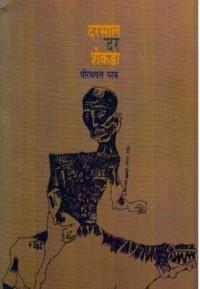 Darsal Dar Shekda - दरसाल दर शेकडा
