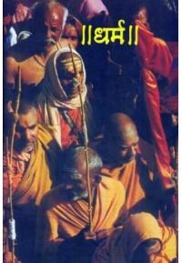 Dharma - धर्म