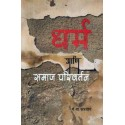 Dharma Aani Samaj Parivartan - धर्म आणि समाज परिवर्तन