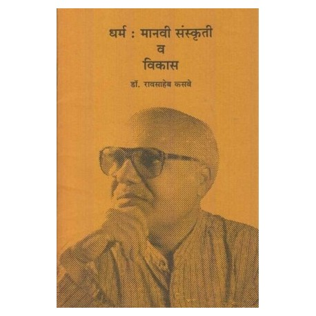 Dharma Manavi Sanskruti Va Vikas - धर्म मानवी संस्कॄती व विकास