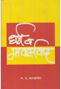 Dharma Va Markshwad - धर्म व मार्क्सवाद