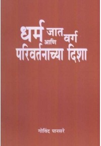 Dharma, Jat, Varga Aani Parivartanachya Disha