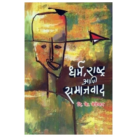 Dharma, Rashtra Aani Samajvad - धर्म, राष्ट्र आणि समाजवाद