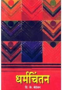 Dharmachintan - धर्मचिंतन